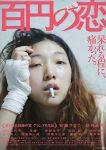 100 Yen Love (Hyakuen no koi) (2014) free full online with english subtitles