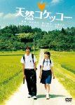 A Gentle Breeze in the Village (Tennen kokekkô) (2007) english subtitles