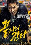 A Hard Day (2014) full free online with english subtitles