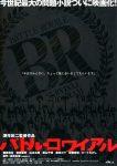 Battle Royale (Batoru rowaiaru) (2000) online free full with english subtitles