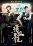Chasing the Dragon (Chui lung) (2017) online full free with english subtitles
