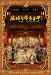 Curse of the Golden Flower (2006) english subtitles