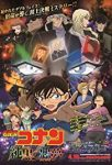 Detective Conan: The Darkest Nightmare (2016) free online with english subtitles