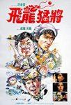 Dragons Forever (1988) english subtitles