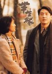 Eighteen Springs (1997) full online free with english subtitles