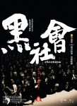 Election (Hak se wui) (2005) free online with english subtitles