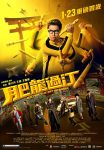 Enter the Fat Dragon (2020) online free full with english subtitles