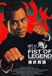 Fist of Legend (1994) english subtitles