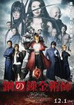 Fullmetal Alchemist (2017) full online free with english subtitles