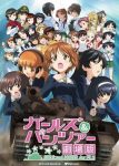 Girls und Panzer the Movie (2015) free online with english subtitles