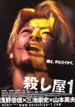 Ichi the Killer (Koroshiya 1) (2001) full online free with english subtitles
