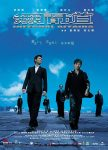 Infernal Affairs (Mou gaan dou) (2002) full free online with english subtitles