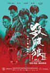 Kill Zone 2 (Saat po long 2) (2015) english subtitles
