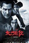 Man of Tai Chi (2013) free online with english subtitles