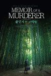 Memoir of a Murderer (Salinjaui gieokbeob) (2017) online full free with english subtitles