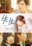 My Teacher (2017) full free online with english subtitles
