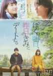 My Tomorrow Your Yesterday (2016) full free online with english subtitles