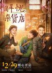 Namiya (2017) free online full with english subtitles