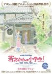 Okko's Inn (2018) free online full with english subtitles