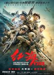 Operation Red Sea (2018) full movie free online with english subtitles