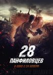 Panfilov's 28 Men (2016) full free english subtitles