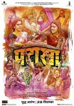 Pataakha (2018) full free online with English Subtitles