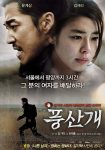 Poongsan (Poong-san-gae) (2011) online free full with english subtitles