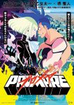 Promare: Puromea (2019) full free online with english subtitles