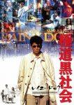 Rainy Dog (1997) full free online with english subtitles