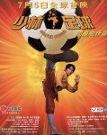 Shaolin Soccer (2001) full online free with English Subtitles
