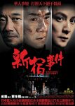 Shinjuku Incident (Xin Su shi jian) (2009) full free online with english subtitles