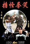 The Fearless Hyena (1979) online free with english subtitles