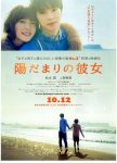 The Girl in the Sun (Hidamari no kanojo) (2013) online full free with english subtitles