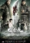 The Lost Bladesman (Guan yun chang) (2011) english subtitles