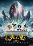 The Mermaid (2016) watch full free online english subtitles