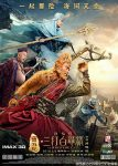 The Monkey King 2 (2016) full online free with english subtitles