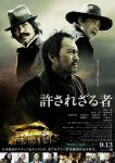 Unforgiven (Yurusarezaru mono) (2013) free online with english subtitles