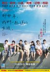 You Are the Apple of My Eye (2011) full free online with english subtitles